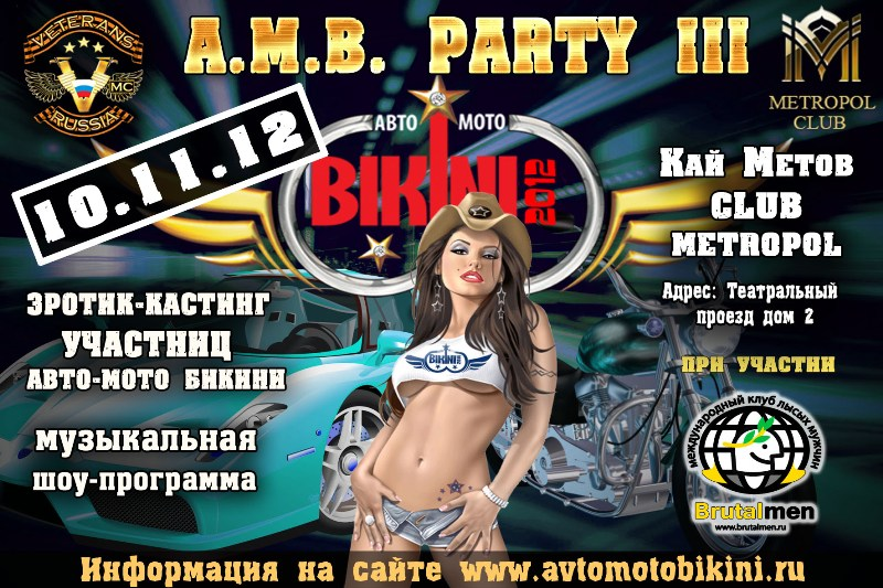 Avto-Moto Bikini PARTY III