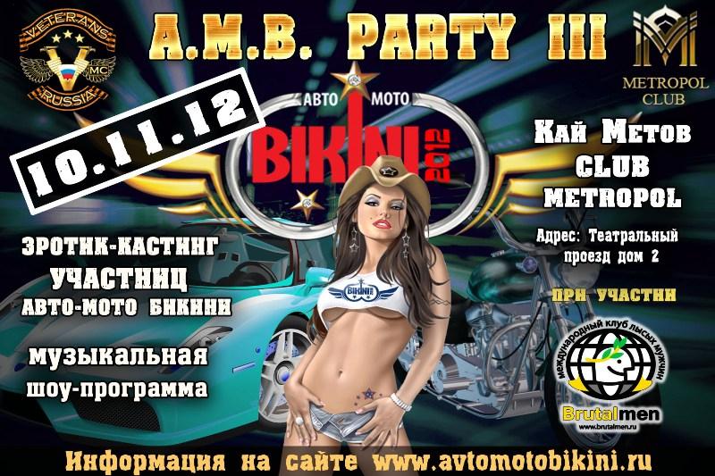 Avto-Moto Bikini PARTY III