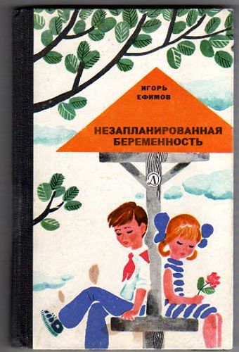 Советские книжки