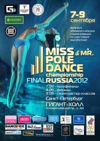 Miss Pole Dance Russia