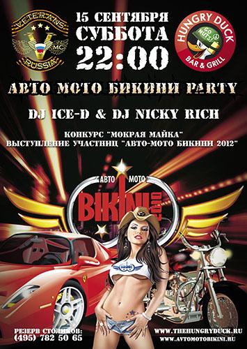 Авто Мото Бикини Party