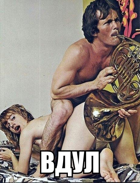 Трубач вдул